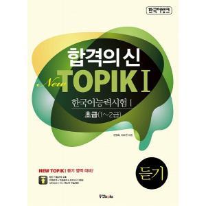 合格の神 New TOPIK 1 聞きとり 初級 (1〜2級) 〜合格の神  New TOPIK|niyantarose