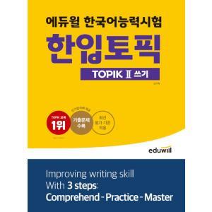 トピック 韓国語能力試験 Perfect TOPIK 2 : 書き|niyantarose