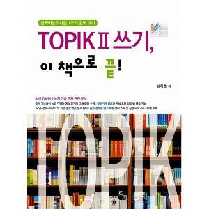 TOPIK II 書きとり この本でおしまい!|niyantarose