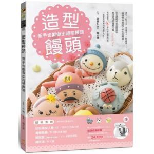 台湾の本 製菓『造型饅頭:新手也能做出超萌饅頭』作者:許毓仁/写真:Yang Zhixiong|niyantarose