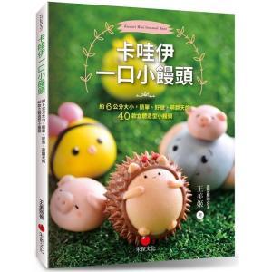 台湾の本 製菓『□哇伊一口小饅頭:約6公分大小,簡單、好做、萌翻天的40款立體造型小饅頭』作者:王美姫 かわいい蒸しパン