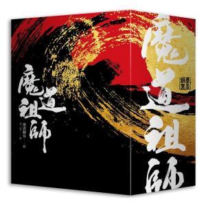 中国語 小説『魔道祖師 1~4 全4巻セット 特装版(贈品つき)』著:墨香銅臭《陳情令》 原作小説 / BL ラノベ|niyantarose