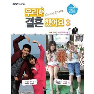 韓国スターフォトマンガ 私たち結婚しました 世界版 フォトマンガ Vol.3|niyantarose