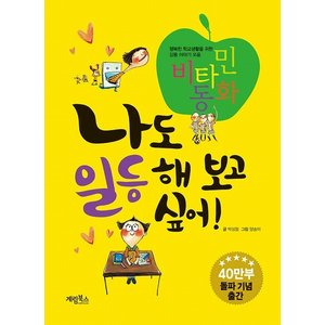 韓国語の童話 わたしも一番になってみたい!−ビタミン童話|niyantarose
