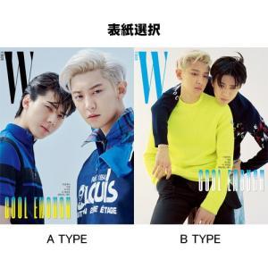 韓国女性雑誌 W(ダブリュー) 2019年 7月号 (EXOのチャンヨル&セフン表紙選択)|niyantarose