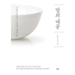 ※この本は韓国語で書かれています。  .。・★本の内容★+°*.。  教養  ◎東洋・西洋の古典と...