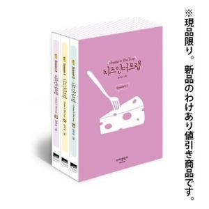 ★わけあり値引き★韓国語のマンガ 『チーズインザトラップ』 シーズン 3 :通常版 セット 4 (10〜12巻) --  恋はチーズ・イン・ザ・トラップ niyantarose