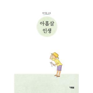 ※この本は韓国語で書かれています。  .。・★本の内容★+°*.。  韓国小説。  作者が28年間生...