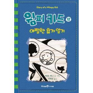 韓国語の童話 『ウィンピー・キッド 12 』 ひやひや休暇日記 (Diary of a Wimpy Kid グレッグのダメ日記―にげだしたいよ! :韓国版/ハングル)|niyantarose