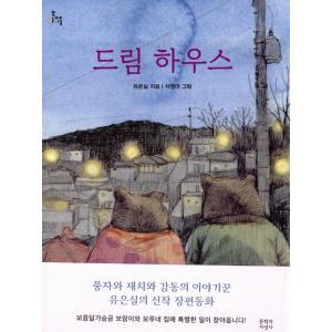 韓国語の童話 『ドリームハウス』 著:ユ・ウンシル (ハングル)|niyantarose