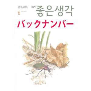韓国 教養 雑誌 月刊 大きな文字のよい考え(チョウンセンガク)  バックナンバー|niyantarose
