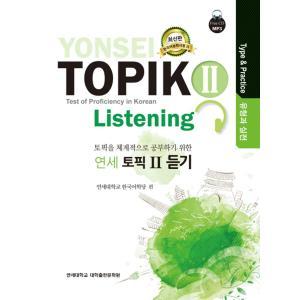 韓国語の教材『延世 TOPIK (ヨンセトピック)2 : リスニング (類型と実践)』 - TOPIKを体系的に勉強するための延世トピックシリーズ2|niyantarose
