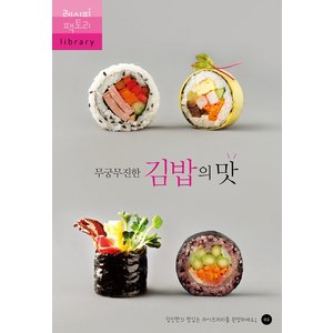 韓国語 料理 本 『無窮無尽のキムパプの味』 キムパ 韓国料理(ハングル書籍)