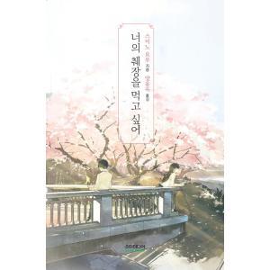 韓国語の小説 『君の膵臓をたべたい』 (一般版)著:住野よる (韓国版/ハングル)