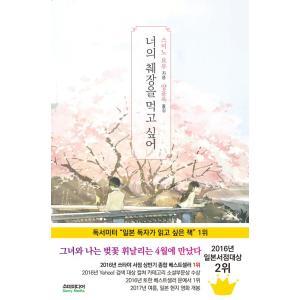 韓国語の小説 『君の膵臓をたべたい』 (ノーブル版)著:住野よる (韓国版/ハングル)