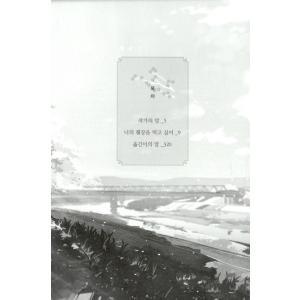 韓国語の小説 『君の膵臓をたべたい』 (ノーブル版)著:住野よる (韓国版/ハングル)|niyantarose|02