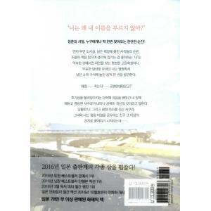 韓国語の小説 『君の膵臓をたべたい』 (ノーブル版)著:住野よる (韓国版/ハングル)|niyantarose|09