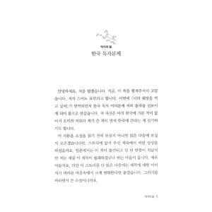 韓国語の小説 『君の膵臓をたべたい』 (ノーブル版)著:住野よる (韓国版/ハングル)|niyantarose|04