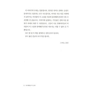 韓国語の小説 『君の膵臓をたべたい』 (ノーブル版)著:住野よる (韓国版/ハングル)|niyantarose|05