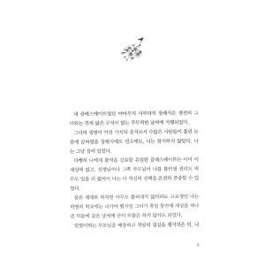 韓国語の小説 『君の膵臓をたべたい』 (ノーブル版)著:住野よる (韓国版/ハングル)|niyantarose|06