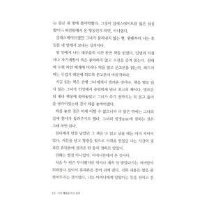 韓国語の小説 『君の膵臓をたべたい』 (ノーブル版)著:住野よる (韓国版/ハングル)|niyantarose|07