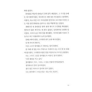 韓国語の小説 『君の膵臓をたべたい』 (ノーブル版)著:住野よる (韓国版/ハングル)|niyantarose|08