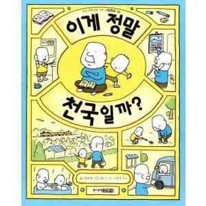 韓国語 絵本 『これ ほんとに 天国かな?」(原題:『このあと どうしちゃおう』) 著:ヨシタケシン...