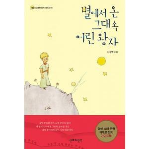 ※この本は韓国語で書かれています。  .。・★本の内容★+°*.。  韓国語のフランス文学。童話  ...