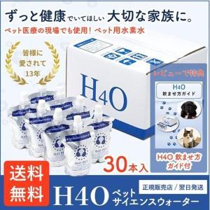 水素水 H4O ペット 犬 猫 水飲み ペットサイエンスウォ...