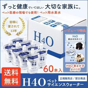 水素水 H4O ペット 犬 猫 水飲み ペットサイエンスウォーター 外出 給水 100ml 60本セ...