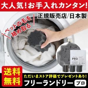 洗濯 スポンジ ねこ ペットの毛 犬の毛 リオニマル フリーランドリー プロ 猫 犬 LEONIMAL FREELAUNDRY PRO