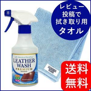 レザーウォッシュプレミアム スプレー 300ml 皮革用洗剤 革 レザー 洗濯 洗剤 革用洗剤 革製品 手入れ カビ 消臭 靴 のクリーニング
