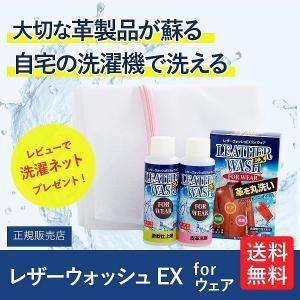 レザーウォッシュEX for ウェア 皮 革用 洗剤 100ml + 仕上げ剤 100ml 洗濯ネット 2点セット 革 レザー 洗濯 洗剤 除菌 消臭 カビ取り 手入れ