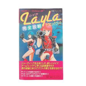 美品 FC ファミコン レイラ Layla 完全攻略