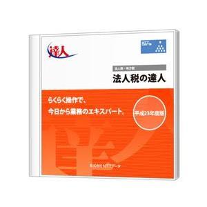 法人税の達人 Standard Edition ダウンロード版