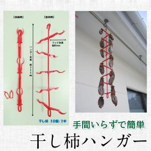手間いらずで簡単!! 「干し柿ハンガー」10本セット ※ 在庫限り!