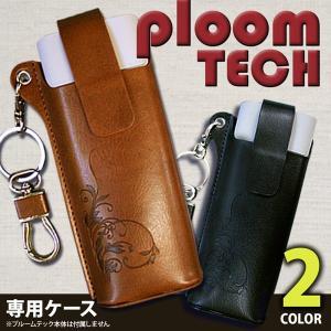 JT Ploom Tech プルームテック ケース レザー風 フック付 nk-001ploom 素材...