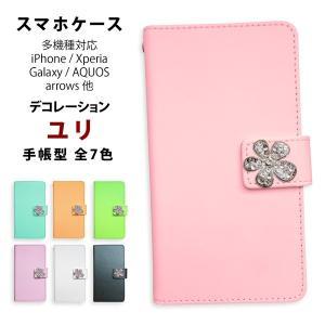 手帳型 スマホカバーケース iPhone AQUOS XPERIA ARROWS GALAXY 他 ユリ ホワイト/ブラック/ピンク/ブルー/ベージュ/グリーン/パープル nk-002-dc003