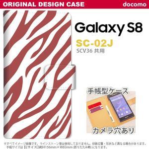 Galaxy S8 手帳型 スマホケース SC-02J ケース カバー ギャラクシー ゼブラ 赤 n...