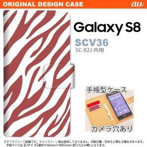 手帳型 ケース SCV36 スマホ カバー Galaxy S8 ギャラクシー ゼブラ 赤 nk-00...