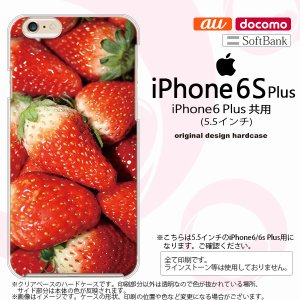 iPhone6 Plus/iPhone6s Plus スマホケース カバー アイフォン6/6s プラス 苺・イチゴ   nk-i6plus-040