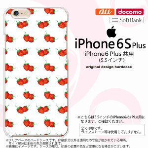 iPhone6 Plus/iPhone6s Plus スマホケース カバー アイフォン6/6s プラス 苺・イチゴ  nk-i6plus-043