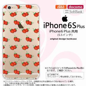 iPhone6 Plus/iPhone6s Plus スマホケース カバー アイフォン6/6s プラス 苺・イチゴ  nk-i6plus-045