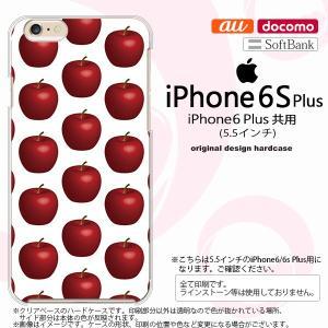 iPhone6 Plus/iPhone6s Plus スマホケース カバー アイフォン6/6s プラス りんご・林檎  nk-i6plus-046