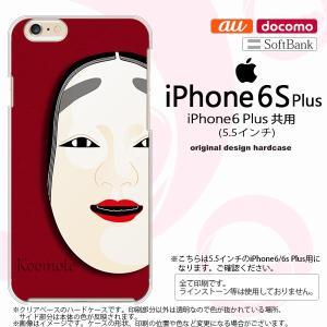 iPhone6 Plus/iPhone6s Plus スマホケース カバー アイフォン6/6s プラス 能面 小面 赤 nk-i6plus-1043