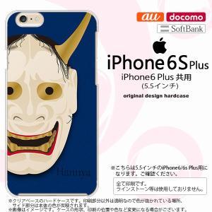 iPhone6 Plus/iPhone6s Plus スマホケース カバー アイフォン6/6s プラス 能面 般若 青 nk-i6plus-1045