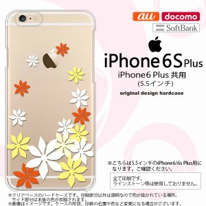 iPhone6 Plus/iPhone6s Plus スマホケース カバー アイフォン6/6s プラス ティアレ 黄色 nk-i6plus-1076