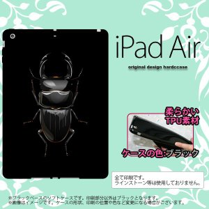 iPad Air カバー ケース アイパッド エアー ソフトケース クワガタ(A)  nk-ipad-k-tp331