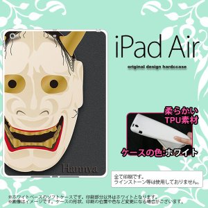 iPad Air スマホカバー ケース アイパッド エアー ソフトケース 能面 般若 黒 nk-ipad-w-tp1044