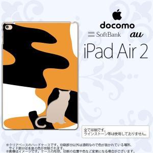 iPad Air 2 ケース カバー アイパッド エアー 2 猫(三毛猫) 型抜き nk-ipadair2-426